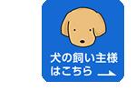 犬の飼い主 犬用ワクチチェック